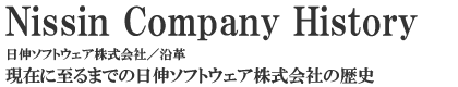 Company History 日伸ソフトウェア株式会社/沿革