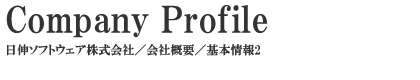 Company Profile 日伸ソフトウェア株式会社/基本情報2